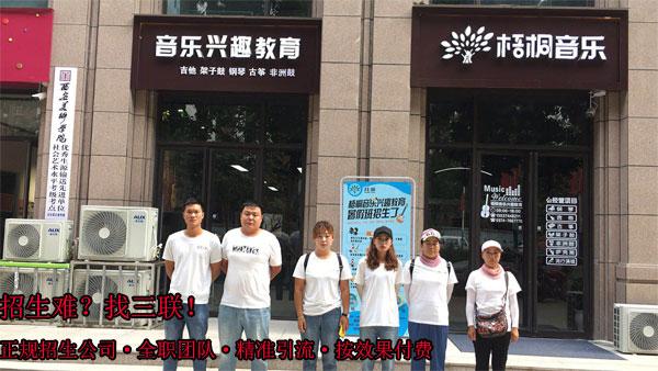 安阳市第三方上门招生团队,少儿艺术培训机构不用为招生犯难了